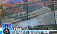 300斤铁门瞬间倒下 小伙徒手救幼童陕西:王梦豪军人 就应该奋不顾身