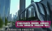 """_1023大西安嫽扎咧.西安将成全国首个投用""""云巴""""城市"""