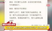 《奇葩说》傅首尔还原与董婧打骂事件过程 因其删除道歉