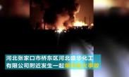 河北张家口爆炸致22人死22人伤 爆炸原因曝光