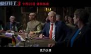 """《憨豆特工3》""""泥石流""""片段笑果足"""