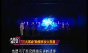 """1116大西安嫽扎咧 """"三大革命""""助推西安大发展"""