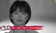 宋慧乔《男朋友》海报公开 与朴宝剑共谱恋曲