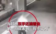 台湾:恶母残忍杀害熟睡父女 满身是血徒步2公里到派出所自首