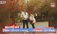 李亚鹏与女儿穿亲子装合照 12岁李嫣身高已超老爸肩膀