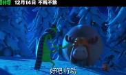 """《绿毛怪格林奇》最新预告 潘粤明""""心机""""上线展头脑风暴"""