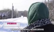 因付不起6块车费!乌克兰女生忘带钱被赶下车 冻死在零下20度野外