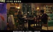 电影《家和万事惊》预售开启 首支口碑特辑曝光引人深思