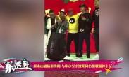 赵本山破病重传闻 与宋小宝小沈阳同台飙歌精神十足