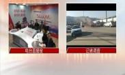 0124记者调查111:怪哉!吸尘车竟向路边绿化带倾倒尘土
