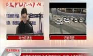 20190118记者调查 浐灞生态区部分桥梁下空间 变身 停车场