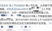 """范冰冰代言被曝转给范丞丞 二人上演娱乐圈""""弟承姐业""""大戏"""
