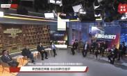 大葡京官网体育投注会客厅丨任兴隆:政府和企业之间 应该只有一杯咖啡的距离