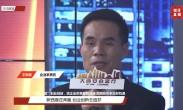 大葡京官网体育投注会客厅丨王新发:实干结硕果 大干新作为