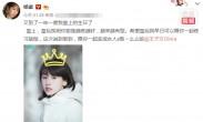 杨紫发文为好姐妹王子文庆生 许愿一起变女人S型