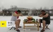 看着都冷!俩山东大汉雪中穿夏装,斗歌吃火锅