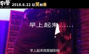 """《龙虾刑警》6月22日热辣来袭 王千源化身""""麻烦探长"""""""