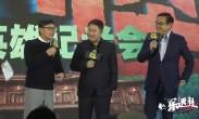 """电影《武林怪兽》发布会 周冬雨爆料:导演最""""烦人"""""""