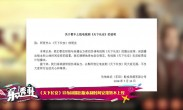 《天下长安》宣布因播出版本和时间安排暂不上线