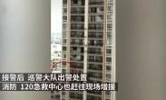 夫妻吵架,丈夫从23楼扔下电视机