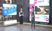 """0401大西安嫽扎咧 4月1日起出入境证件实行""""全国通办"""""""