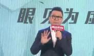犯罪悬疑电影《欲念游戏》首映 郭涛导演梦想终于实现