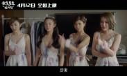 张雨绮惊艳亮相成最美伴娘 定档4.12上映