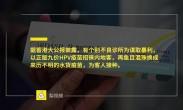 香港疑现水货疫苗,卫生署介入调查