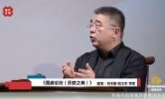 钱文忠:唐诗不仅仅是唐朝人的精神支柱也是全体中国人的精神支柱