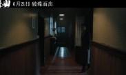 """《碟仙》曝""""游魂移影""""预告海报 黄奕深夜恐怖直播惹祸"""