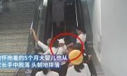 老人扶梯仰倒,带落5个月婴儿头朝地摔下