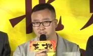 电影《灰猴》北京首映 获业界一致好评