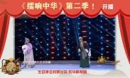 《擂响中华》第二季第二场正直播~《徐俊霞:春秋配-捡柴 遇君子》