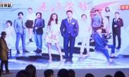 韩庚缺席新戏《还没爱够》开播发布会 隔空祝愿收视长虹[高清版]