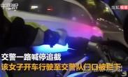 为什么抓我?26次违法未处理 女司机与交警上演惊险追逐战[高清版]