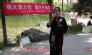 戏迷刘青春演唱《三滴血》选段