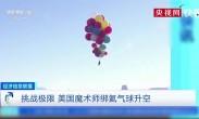 挑战极限美国魔术师绑氦气球升空
