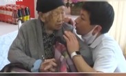 117岁!日本女子刷新全球最长寿纪录