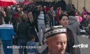 01山河新疆 中 集