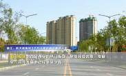 曲江、航天城板块3个万元地价项目即将入市