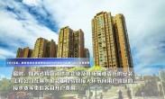 3月1日起,陕西省将全面清理取消供水供电供气供暖行业不合理收费