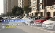 西安将新增5000多个停车位