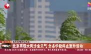 北京再现大风沙尘天气_全市学校停止室外活动