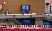 巴赫和菅义伟再次承诺东京奥运会将如期安全举行