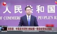 商务部-中美应共同努力推动第一阶段经贸协议落实