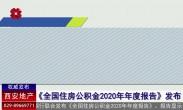 《全国住房公积金2020年年度报告》发布