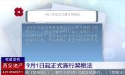9月1日起正式施行契税法