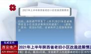 2021年上半年陕西省老旧小区改造进展情况