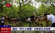 """融创""""军中小雄鹰""""训练营正式结营"""