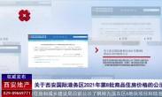 关于西安国际港务区2021年第8批商品住房价格的公示